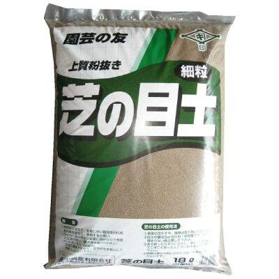 上質粉ぬき芝の目土