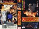 人肉天婦蘿/トミーウォン/洋画ホラー