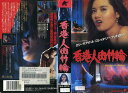 香港人肉竹輪(字幕) 監督:クラレンス・フォク//ロレッタ・リー  (ビデオ/VHS)(FE1-06(198-2180)