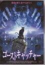 ゴーストキャッチャー/DVD/NSTD-0153S