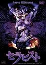 セラピスト/DVD/NESTD-0183S