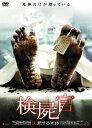 検屍官 沈黙する死体/DVD/NSTD-0381S