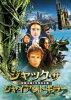 DVD ジャックザ ジャイアントキラー 空飛ぶ城と天空の王国