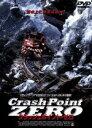 クラッシュポイント・ゼロ/DVD/PAND-1042