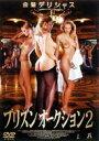 プリズンオークション2/DVD/PAND-1098