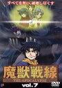 魔獣戦線(7)/DVD/PAND-5014