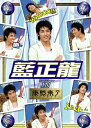 華流旋風 藍正龍(ラン・ジェンロン)IN 「康熙来了」/DVD/PAND-1255
