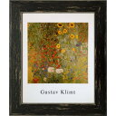 Gustav Klimt 名画 グスタフ・クリムト Country garden with sunflowers 美工社 ZFA-61786 31.8×37.8×1.5cm ギフト 額付きインテリア通販