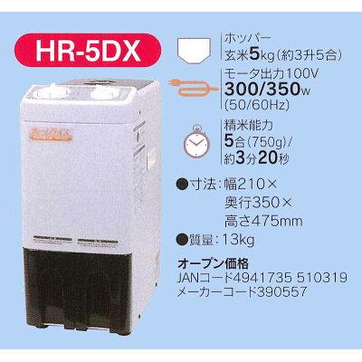 丸山製作所 家庭用精米機 HR-5DX