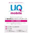 KDDIバリューイネイブラーUQ mobile エントリーパッケージ 対応au端末用SIM