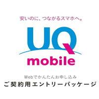 VEK06JXV UQ-mobile UQ-mobile microSIMエントリーパッケージ VEK06JXV