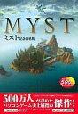Win95/98ソフト MYST for Windows記念価格版
