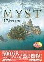 MYST ミスト 記念価格版 for Macintosh (Windows95/98/NT4.0使用可)