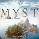 Win95 CDソフト MYST (ミスト1.0J) [日本語版]