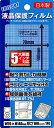 RM 5インチ対応 フリーカットタイプ 汎用 液晶保護フィルム 光沢 70mm×140mm FREE-270