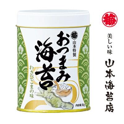 山本海苔店 おつまみ海苔 わさびごまの味 20g