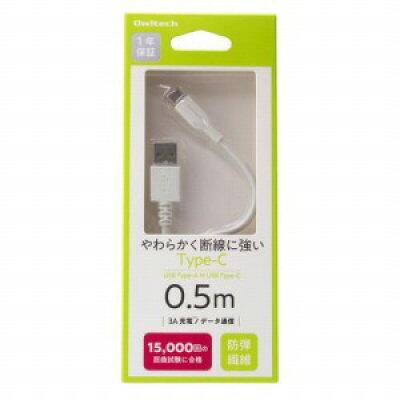 Owltech USB Type-Cケーブル OWL-CBKCA2SR5-WH