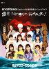 BEYOOOOONDS 2ndシングル発売記念イベント~激辛Ningenジャナカッター!~/DVD/UFBW-1659