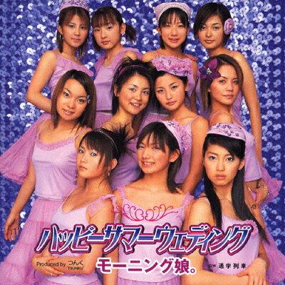 ハッピーサマーウェディング/CDシングル(12cm)/EPCE-5056