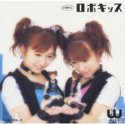シングルV「ロボキッス」/DVD/EPBE-5163