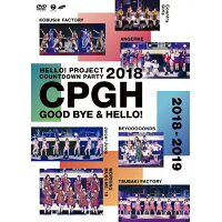 Hello! Project 20th Anniversary!! Hello! Project COUNTDOWN PARTY 2018 ~GOOD BYE & HELLO!~/DVD/EPBE-5592