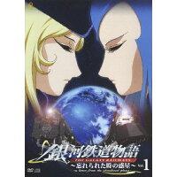 銀河鉄道物語~忘れられた時の惑星~Vol.1/DVD/PKBP-5061