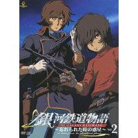 銀河鉄道物語~忘れられた時の惑星~Vol.2/DVD/PKBP-5064