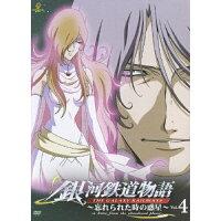 銀河鉄道物語~忘れられた時の惑星~Vol.4/DVD/PKBP-5073