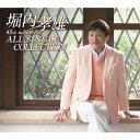 堀内孝雄45周年記念オールシングルコレクション/CD/PKCP-2086
