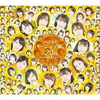 ベスト!モーニング娘。 20th Anniversary(初回生産限定盤B)/CD/EPCE-7465