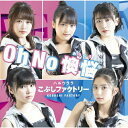Oh No 懊悩/ハルウララ(初回生産限定盤SP)/CDシングル(12cm)/EPCE-7489