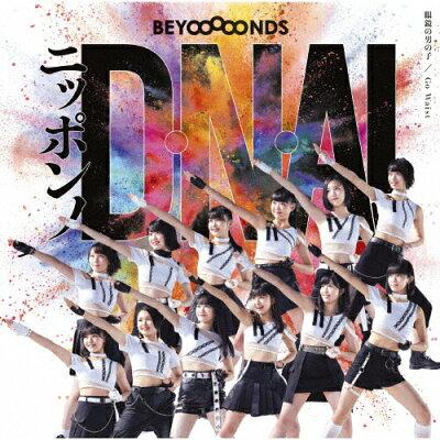 眼鏡の男の子/ニッポンノD・N・A!/Go Waist(初回生産限定盤B)/CDシングル(12cm)/EPCE-7506