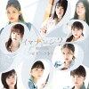 断捨ISM/イマナンジ?(初回生産限定盤B)(仮)/CDシングル(12cm)/EPCE-7592