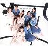 断捨ISM/イマナンジ?(通常盤B)(仮)/CDシングル(12cm)/EPCE-7595