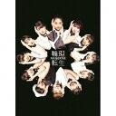 輪廻転生~ANGERME Past, Present & Future~(初回生産限定盤B)/CD/HKCN-50603