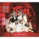 輪廻転生~ANGERME Past, Present & Future~/CD/HKCN-50607