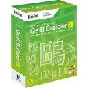 DynaFont Gaiji Builder2 TrueType for Windows 通常版