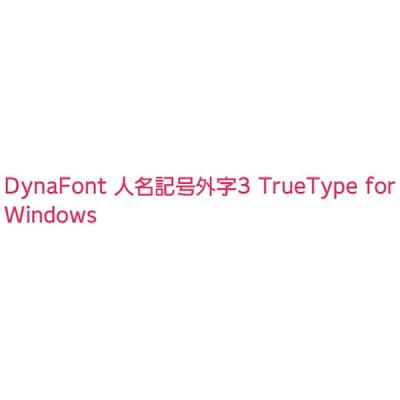ダイナコムウェア DynaFont人名記号外字3 TrueType Winメディア