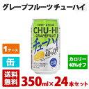 三幸 SWEET&SOUR チューハイグレープフルーツ缶 350ml