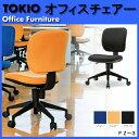 オフィスチェア・事務用椅子・パソコンイス・いす FZ-3 布張り