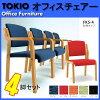 会議椅子・ミーティングチェア・イス・椅子 FKS-4 布張り