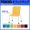 キャスター付 床に傷がつかない会議椅子 ミーティングチェア 肘なしタイプ FMP-K4