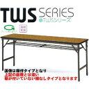 折畳み・折り畳み・折りたたみ会議用テーブル TWS-1590TN 塗装脚 パネルなし・棚なし W1500XD900XH700