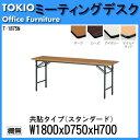 折りたたみ会議用テーブル 折畳机 T-1875N (棚無 パネル無) W1800XD750XH700