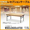 レセプションテーブル パーティーテーブル FRT-0960ハカマ無 角型 (W900D600H700)