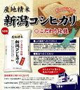 ライスフレンド お米に合わせて その都度調整 こだわりの産地精米 新潟コシヒカリ 5kg