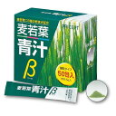 プリセプト 麦若葉青汁B 2.5g×50