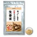キリリと香る日本のこだわり生姜末 50g