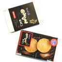 森田製菓 のどぐろせんべい 箱 12枚