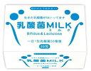 乳酸菌MILK 5g×20包